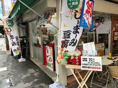 花商さんのジーマーミー豆腐、美味しすぎます!!