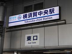 正午ごろ、京急の横須賀中央駅に到着。