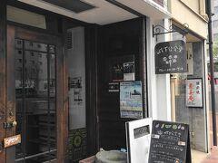 その後、岡山城近くの喫茶「城下公会堂」で一服。