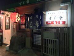 12/29 年末、ふらりと岡山へ。岡山には夜到着。岡山は夜が早く、苦労して探した店が「すし幸」。常連さんが集うカウンター数席の小さなお寿司屋さんです。