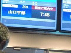 山口宇部行きには、おじさんにちょうどいい、早朝便があったので、7:45発の便で行きました。