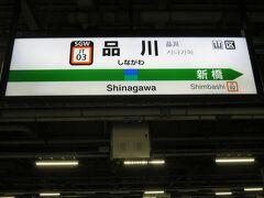 6:01 品川駅に着きました。(横浜駅から22分)
