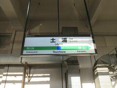 7:57 土浦駅に着きました。  前5両を切り離すため5分間停車します。