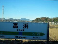 駅名標と筑波山を一枚。