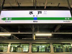 8:45 水戸駅に着きました。(品川駅から2時間10分、横浜駅から3時間6分)  寒いですね~ただ今の気温は「1.1℃」です。 乗換え時間が25分ほどあるので一度改札口を出ます。
