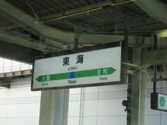 ・東海駅 特急列車通過待ちのため6分間停車します。