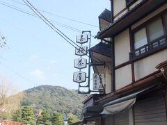3月3日、桃の節句の日、京都観光のバスツアーに参加しました。 まずやってきたのは宇治です。ここは喜撰茶屋の所です。