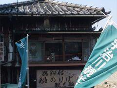 ここは宇治川の鵜飼い船観光船乗り場です。一度乗ってみたいものですが、今回は日帰りバスツアーなので、またの機会に。
