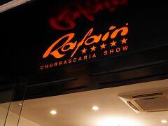 「イグアス(ブラジル側)夕食」  アルゼンチン側から、ホテルのあるブラジル側へ戻ってきました。 今日の夕食はビュッフェスタイルのディナーショーです。