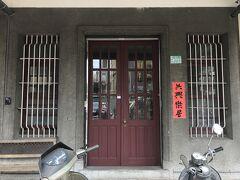「ザ ヴィンテージ メゾン台南(興居台南)」に泊まります。 古い建物を改装した個人が経営しているホテルです。