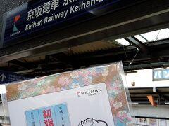 ここは京阪膳所駅、「びわ湖チケット」を購入すると、初詣記念印帳とスピードくじももらえました。 この時期だけの先着順・数量限定だそうです。ちょっと縁起がいい感じ。  昨年の春に似たようなチケット(https://4travel.jp/travelogue/11347918)を利用した際には石山駅まで赴いて購入、使用開始しました。しかし今回の目的地まで少しでも早く行くことを考えると、京阪膳所駅がベターかな、と考えた次第。 JRの駅(膳所駅)がすぐ近くにあり、乗り換えにも便利です。