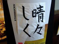 京阪山科駅に到着。JR山科駅横の施設にあるスターバックスコーヒーで休憩してから帰ることにしました。 今年のスタバは各店舗ごとで書初めらしい展示が。こちら、山科駅前店は「晴々しく」でした。 晴々しく過ごす年、いいですね。  春(https://4travel.jp/travelogue/11347966)には行けなかった近江神宮、そしてお猿さんがかわいらしかった日吉大社。沿線めぐりとしては訪れた場所が少ないですが、ゆっくり元日を過ごすことができ満足な旅でした!