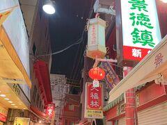 香港路 シャッター下りてるし、香港と比べてキレイすぎて違和感(笑)