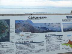 小浜温泉を出発して雲仙・島原へ向かいます 仁田峠、この第二展望所は眺めが良くお勧め