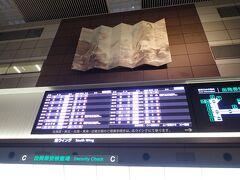 羽田空港到着 早朝は寒かったので、厚着でスタート