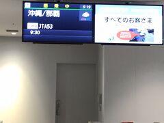 定刻通りに09:10に福岡に到着。  福岡空港を味わう暇もなく09:30発の那覇行きに乗り継ぎです。