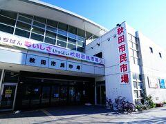 駅のロッカーに荷物を預け取りあえずご飯を食べに「秋田市民市場」へ。