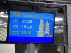 息子が、学校をあまり休みたくないというので、4時間目まで出て早退してもらいました。 成田空港第3ターミナルには17時前に到着。バニラエアカウンターで、チェックイン時の機内持ち込み荷物をひとりひとり測定されました。「1人あたり2つまで、合計7キロ」というのを、しっかり測られました!そんなの初めてだったから、ちょっとびっくり。母と私の荷物はそれぞれ合計7キロ超えてたけど、こどもたちの荷物に移動させたりしてなんとかクリア。ふぅ。