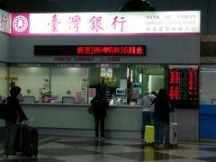定刻10分前、22:20に高雄空港に到着。 まずは両替。到着フロアに銀行は2軒あったけど、1つはすでに閉店していました。手数料30元かかります。