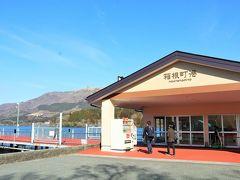箱根町港でチケットを購入。 今回は、海賊船と箱根ロープウェイの往復セット券(1日きっぷ)を購入しました。  大人¥3,400、子供¥980で購入でき、大涌谷まで行くにはとってもお得です。