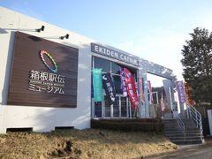 ゴール地点のすぐ脇には、箱根駅伝ミュージアムがあります。