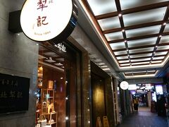 茶藝館を後にし(帰りの南街夜市の夜の顔は活気に満ち見ているだけで楽しかったです) ホテルへの途中下車、松江南京駅から歩き、犁記にてお土産を買います。