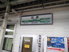 25分ほどで石巻駅に到着しました。
