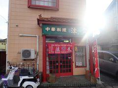 あたりをうろうろしてご飯屋さんを探したのですが、目抜き通りは飲み屋ばかりで昼間は営業してません。脇道へ入ってようやく見つけた中華料理屋さんに入りました。