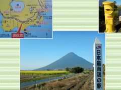 このまますぐ桜島へ行くのももったいないので  ぐるっと周って向かうことにしました。  『日本最●●』って文言に弱い私。。。  迷わずこの場所をセレクト。  ☆快晴☆開聞岳がキレイに見えます。