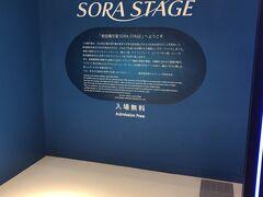 3階には航空展示室の「SORA STAGE」がありました。  入場無料なのでちょっと覗いてみます。