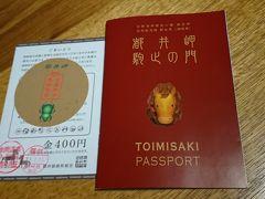 都井岬入場料 400円