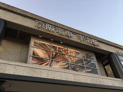 京阪 宇治駅