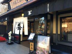 伊藤久右衞門本店 宇治駅前にあります。
