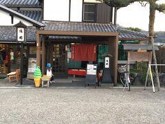 京阪宇治駅前の通園