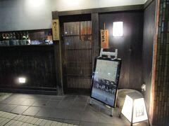 「ランプの宿」の宿泊の前日は、富山の「ドーミーイン富山」さんに宿泊です。夕食は宿から富山城址公園の方へ300m程に在る「海の神山の神本店」さんでいただきます。  18時前の早い時間と思われましたが、なかなか人気のお店で混んでいました~有名芸能人の色紙とか飾ってあったので、「海の神山の神本店」が目的なら予約をした方が良いでしょう。