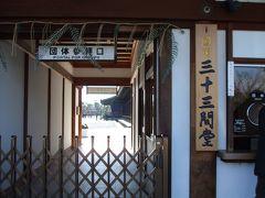 京都駅出発です。 JR京都駅の地下東口や地下鉄京都駅の改札からそのまま地下通路を通って 北へずーっと進んで最後東側の階段上がると七条通にでます。 七条通をそのまま東に進みます。 鴨川を越え、しばらく行くと三十三間堂です。