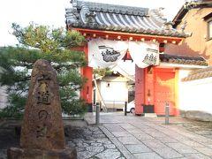 そのまま北上続けます。 次の角を東に行くと六道珍皇寺です。
