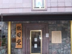 京都祇園堂