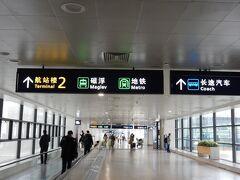 東京・成田から約3時間少々。  上海・浦東国際空港に到着です。  搭乗者が少なくて、座席はエコノミーでしたがビジネスクラスの座席に座れました。  今回は、4月中旬に訪れる予定の上海F1の下見も兼ねております。