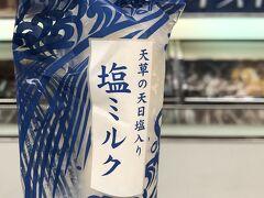 魚雷の辛さが収まらず、岡田珈琲でアイスキャンデーを。天草の塩入りの塩ミルク味です。甘じょっぱい。