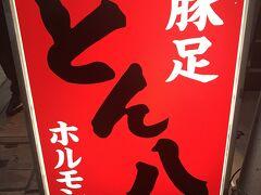 せっかく熊本に来たので、豚足の唐揚げが食べたい。屋さんです。