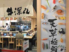 熊本駅で新幹線を待つ間、「肥後よかモン市場」にある「牛深丸」で昼食です。天草の牛深直送のネタがいただける寿司屋さんです。