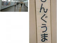 名鉄 神宮前駅下車 ココから徒歩5分程で熱田神宮です。