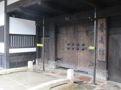 藩校養老館 森鴎外や西周などの人材を輩出。 現在、一部を民俗資料館として使用。