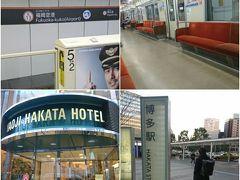 空港から博多駅までは、地下鉄で2区間。着陸の時に街が近いなって思ったのも納得 (*゚∀゚)*。_。)*゚∀゚)*。_。)