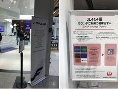 ここから乗り継ぎで、日本に帰国します。ヘルシンキ・ヴァンター国際空港での乗継時間は2時間弱です。対象のフィンエアーラウンジは、リニューアル工事中のため、JAL便利用者は利用できません。 事前にそのことは聞いていました。代替サービスとして、買物券が配られるとのことだったので、どのような内容か気になっていました。