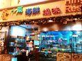 初日の夕食は「興發茶餐廳」。ガイドブックで夜遅く(23時)までやっていて美味しいと紹介されていたので。