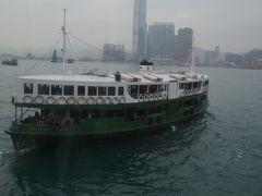 すぐ次の船が来ますからね。 スターフェリーはイギリス植民地時代の1888年に就航した船です。もう131年も香港島と九龍半島を結んでいます。 まぁ第二次世界大戦で日本が占領していた3年半の期間は運行停止していたので実質的には運行130年にはまだ達していないんですがね。