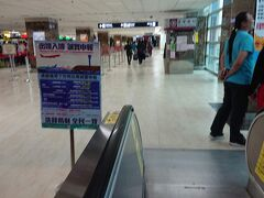 高雄国際空港へ到着、イミグレの手前です。