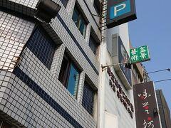カジャ ホテル(假期商旅)へ到着、MRTの駅からかなり近い 次回泊まることが合ったらMRTで大丈夫、MRTの駅には地上へのエスカレーターもエレベーター有る